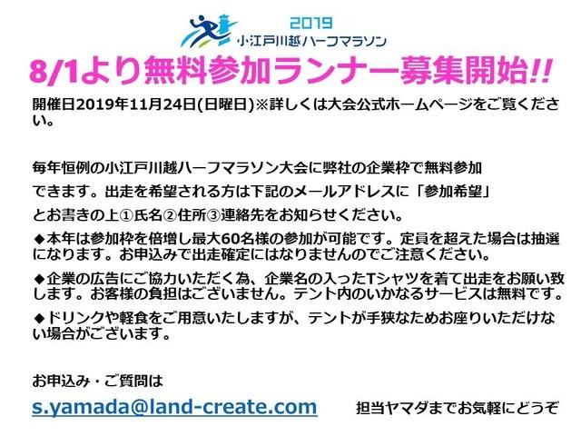 マラソン大会LP.jpg